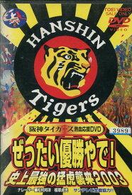 阪神タイガース熱血応援DVD ぜったい優勝やで! 史上最強の蒙虎襲来2003【中古】中古DVD