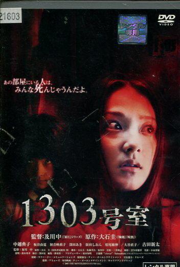 1303号室 /中越典子, 古田新太【中古】