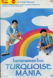 bananaman live TURQUOISE MANIA / バナナマン【中古】中古DVD