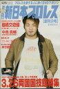 月刊 新日本プロレス 2【中古】