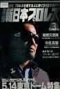 月刊 新日本プロレス 3【中古】