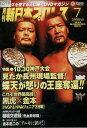 月刊 新日本プロレス 7【中古】