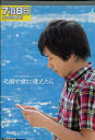 JNN50周年記念スペシャルドラマ 天国で君に逢えたら / 二宮和也 井上真央【中古】