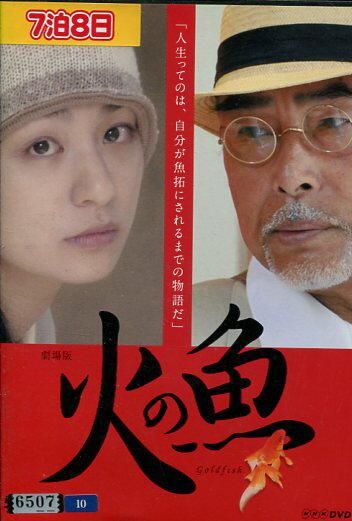劇場版 火の魚 /原田芳雄 尾野真千子【中古】【邦画】中古DVD