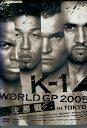 K-1 WORLD GP 2005 決勝戦 IN TOKYO【中古】