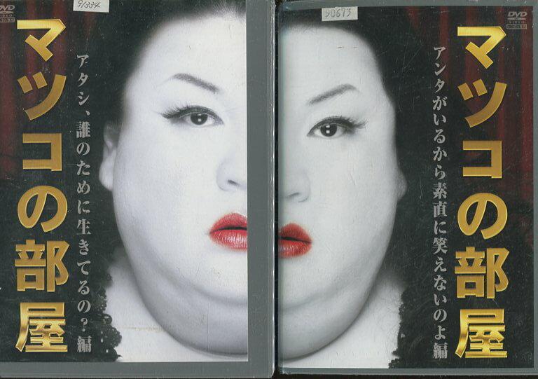 マツコの部屋 【2巻セット】マツコ・デラックス【中古】