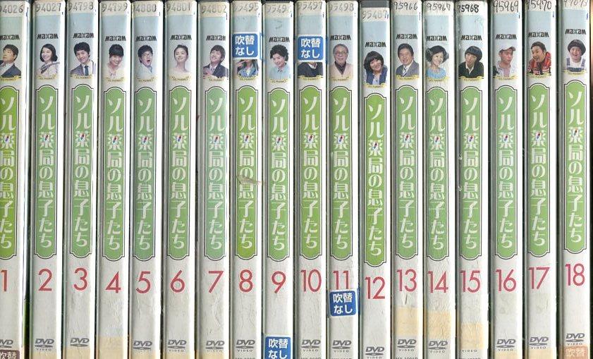 ソル薬局の息子たち【全27巻セット】【中古】全巻【洋画】中古DVD