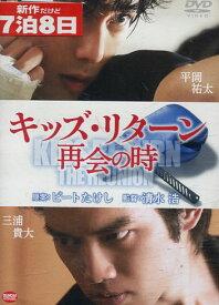 キッズ・リターン 再会の時 /平岡祐太【中古】【邦画】中古DVD
