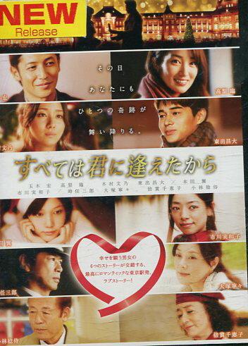 すべては君に逢えたから /玉木宏【中古】【邦画】中古DVD