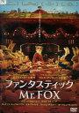ファンタスティックMr.FOX 【字幕・吹替え】ジョージ・クルーニー【中古】【洋画】中古DVD