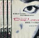 Deep Love ディープラブ ドラマ版 アユの物語 全3巻+劇場版【全4巻セット】【中古】