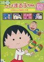 ちびまる子ちゃん さくらももこ脚本集 「お母さんの髪型」の巻【中古】【アニメ】中古DVD