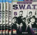 特別狙撃隊 S.W.A.T.【全5巻セット】【字幕・吹替え】【中古】全巻