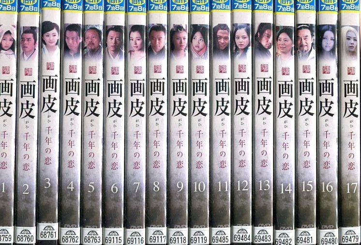 画皮 千年の恋【全17巻セット】【吹替え無し】リン・シアオスー【中古】全巻【洋画】中古DVD
