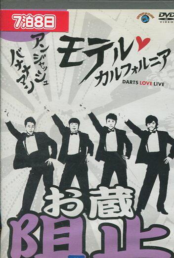 ンジャッシュ・バナナマン モテルカルフォルニア DARTS LOVE LIVE vol.6【中古】中古DVD【ラッキーシール対応】