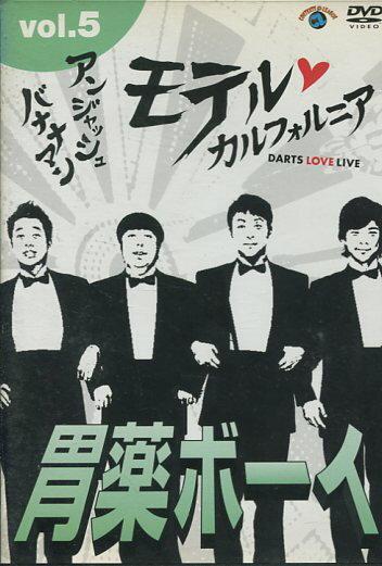 ンジャッシュ・バナナマン モテルカルフォルニア DARTS LOVE LIVE vol.5【中古】中古DVD