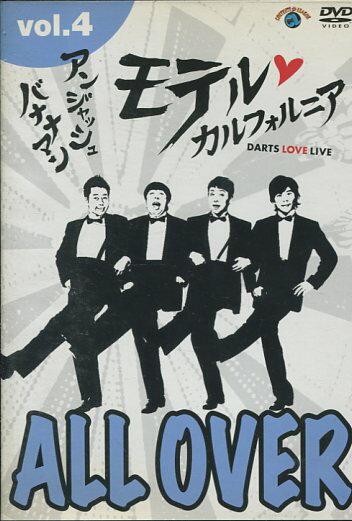ンジャッシュ・バナナマン モテルカルフォルニア DARTS LOVE LIVE vol.4【中古】中古DVD【ラッキーシール対応】
