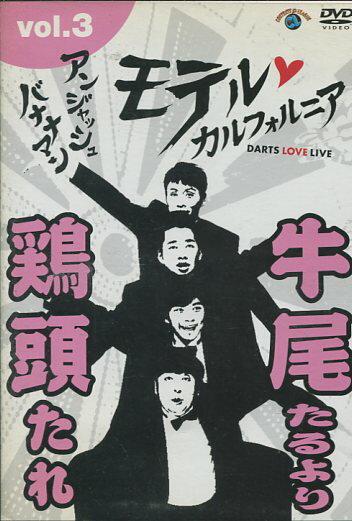 ンジャッシュ・バナナマン モテルカルフォルニア DARTS LOVE LIVE vol.3【中古】中古DVD【ラッキーシール対応】