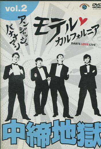ンジャッシュ・バナナマン モテルカルフォルニア DARTS LOVE LIVE vol.2【中古】中古DVD