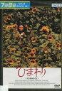 ひまわり デジタルリマスター版 /ソフィア・ローレン 【字幕のみ】【中古】【洋画】中古DVD