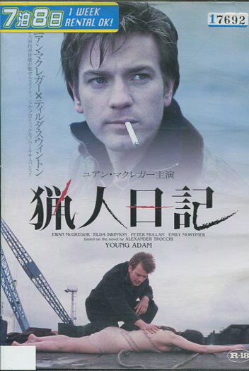 猟人日記 /ユアン・マクレガー 【字幕のみ】【中古】【洋画】中古DVD
