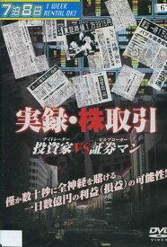 実録・株取引 投資家vs証券マン【中古】中古DVD