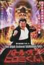 バトル・オブ・ヒロミくん! The High School SAMURAI BOY /竹内力【中古】【邦画】中古DVD