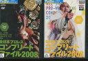 全日本プロレス コンプリートファイル2008 1st + 2nd 【全2巻セット】【中古】