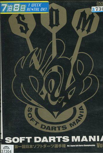 SOFT DARTS MANIA - JSD 第一回日本ソフトダーツ選手権 Vol.1【中古】中古DVD【ラッキーシール対応】