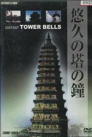 悠久の塔の鐘【中古】中古DVD