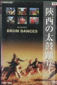 陝西の太鼓踊り【中古】中古DVD