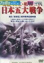 明治・大正・昭和三代 日本五大戦争 /ドキュメンタリー映画【中古】
