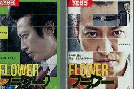 フラワー FLOWER 【全2巻セット】大沢樹生【中古】【邦画】中古DVD