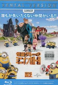 【中古Blu-ray】怪盗グルーのミニオン危機一発【字幕・吹替え】【中古】中古ブルーレイ