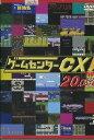 ゲームセンターCX 20.0【中古】 ランキングお取り寄せ