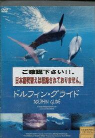 ドルフィン・グライド 【字幕のみ】【中古】中古DVD