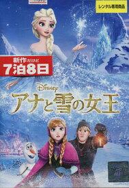 アナと雪の女王【字幕・吹替え】【中古】【アニメ】中古DVD