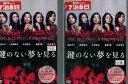 鍵のない夢を見る【全2巻セット】 倉科カナ【中古】【邦画】中古DVD