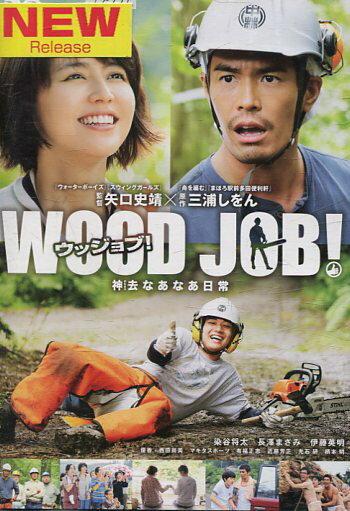 WOOD JOB! ウッジョブ~神去なあなあ日常~ /染谷将太 長澤まさみ【中古】【邦画】中古DVD