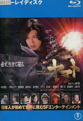 【中古Blu-ray】SPACEBATTLESHIP ヤマト /木村拓哉【中古】中古ブルーレイ