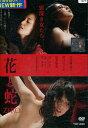 花と蛇 ZERO/天乃舞衣子 濱田のり子【中古】【邦画】中古DVD