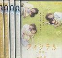 アイシテル 海容【全5巻セット】稲森いずみ【中古】全巻