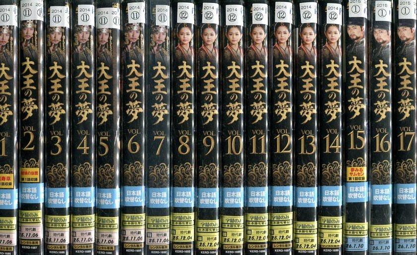 大王の夢【全35巻セット】【字幕のみ】チェ・スジョン【中古】全巻【洋画】中古DVD