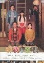 初夜と蓮根 /風間杜夫 麻生祐未【中古】【邦画】中古DVD
