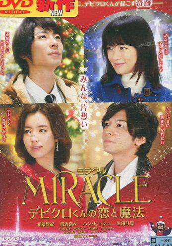 MIRACLE ミラクル デビクロくんの恋と魔法/相葉雅紀【中古】【邦画】中古DVD