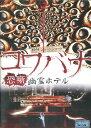 戦慄ショートショート 恐噺 コワバナ 幽霊ホテル【中古】【邦画】中古DVD