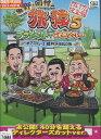 東野・岡村の旅猿5 プライベートでごめんなさい… 木下プロデュース、軽井沢・BBQの旅 プレミアム完全版【中古】
