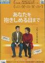 あなたを抱きしめる日まで /ジュディ・デンチ 【吹替え・字幕】【中古】【洋画】中古DVD