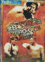 全日本プロレス対ZERO−ONE全面戦争 2.23日本武道館決戦 PART2【中古】