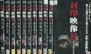 封印映像 1〜11【全11巻セット】【中古】【邦画】中古DVD【ラッキーシール対応】